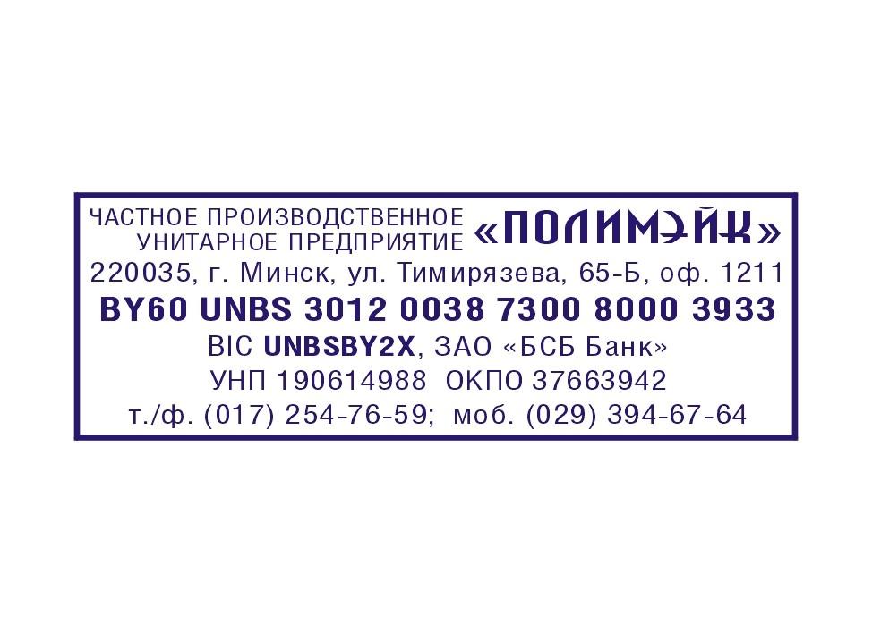 Р-4 (70х25 мм)|| Цена за штамп || без оснастки
