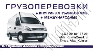 Kulnis_AV_Gruzoperevoz
