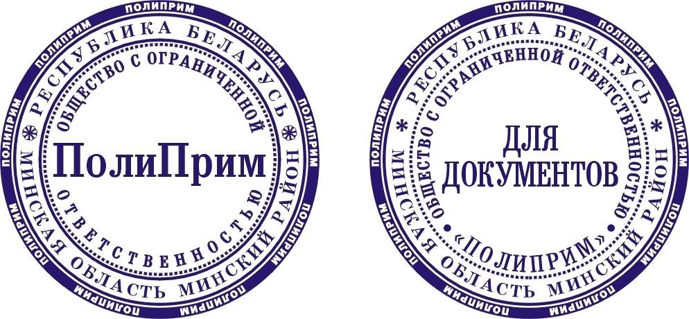 Печати_для_документов_на сайт_сдвоеные