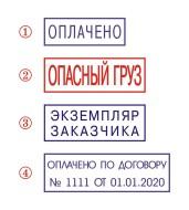 №7-T || Цена за штамп || с оснасткой от