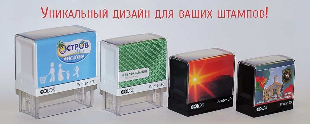 Уникальный дизайн штампов Colop