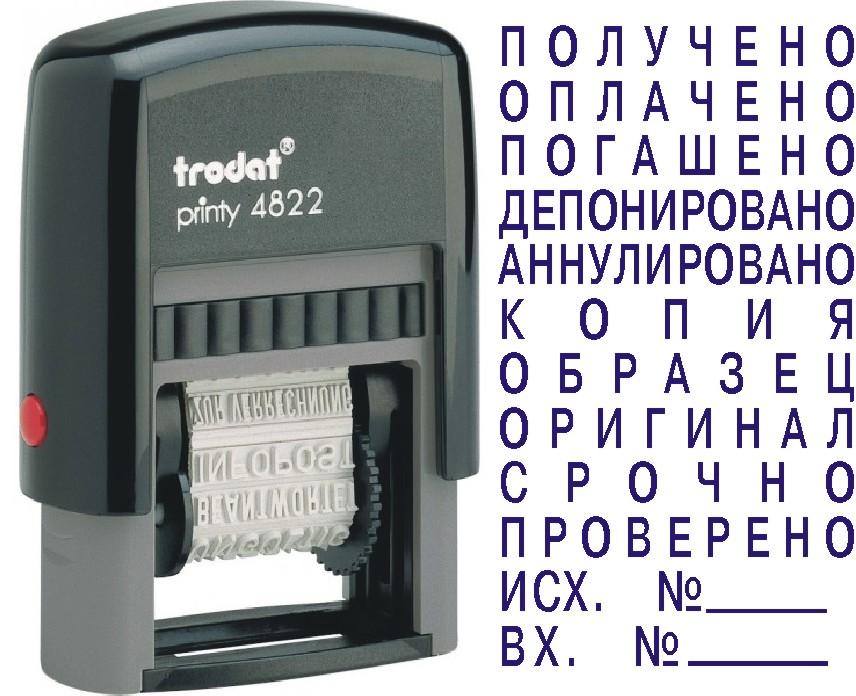 Штамп с 12 бух. терминами || Trodat 4822