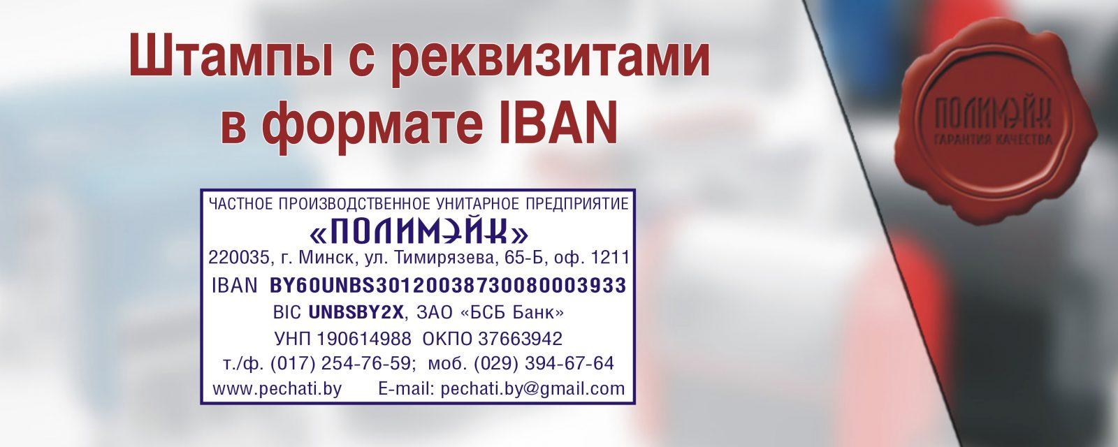 Штампы с реквизитами в формате IBAN